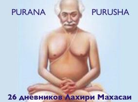 Purana Purusha-banner