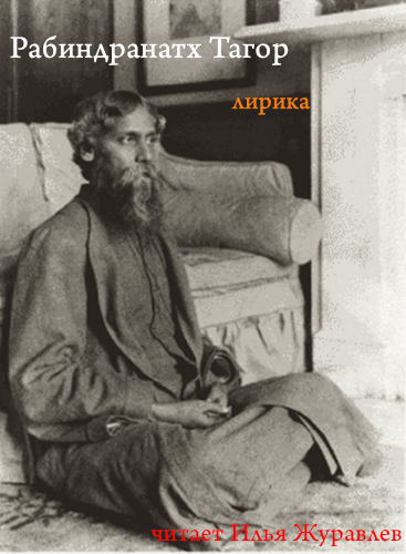 tagore-audio