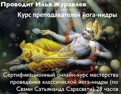 vishnu_nidra_course400 (1)