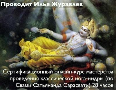 vishnu_nidra_course400