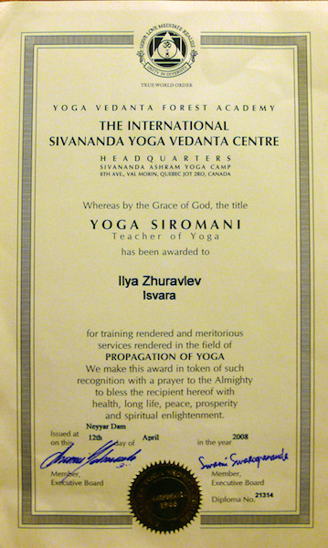 Копия Shivananda