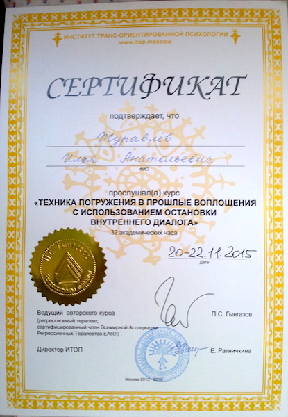 gingazov-sertif600