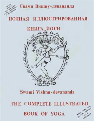 kniga_polnaya_illyustrirovannaya_kniga_yogi_1224870
