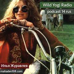 podcast14-rus240
