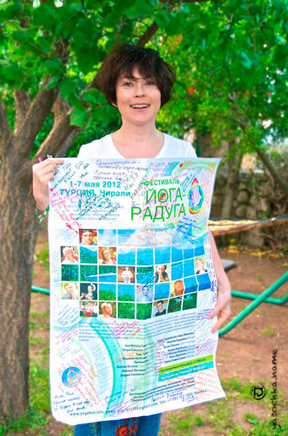 Плакат с благодарностями к организаторам фестиваля Йога-Радуга, подаренный посетителями фестиваля.
