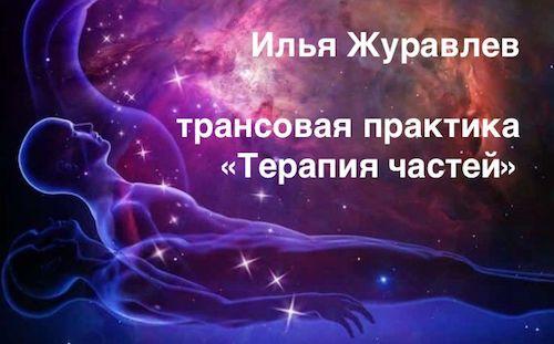 zhuravlev-terapiya-chastey500