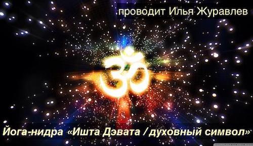 ishta-symbol500